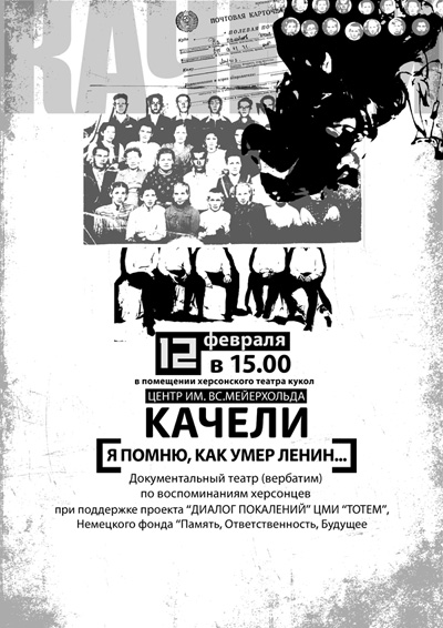 Документальный театр в Херсоне.Ленин умер